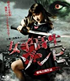 女子高生ゾンビ フ゛ルーレイ版 [Blu-ray] -