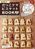 抜き型つき だっこクマビスケットBOOK【抜き型5個付き】 (バラエティ)