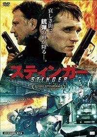 スティンガー -SKOLZHENIE / SLIDE-