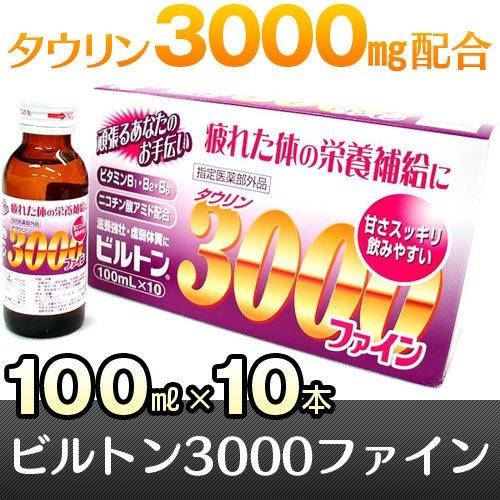 ビルトン 3000ファイン 100mlx10本 [栄養ドリンク剤]