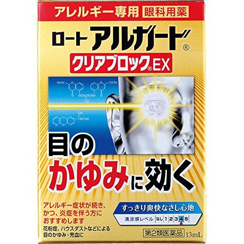 【第2類医薬品】ロートアルガードクリアブロックEX 13mL