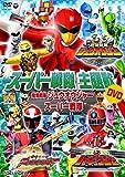 スーパー戦隊主題歌DVD 動物戦隊ジュウオウジャーVSスーパー戦隊