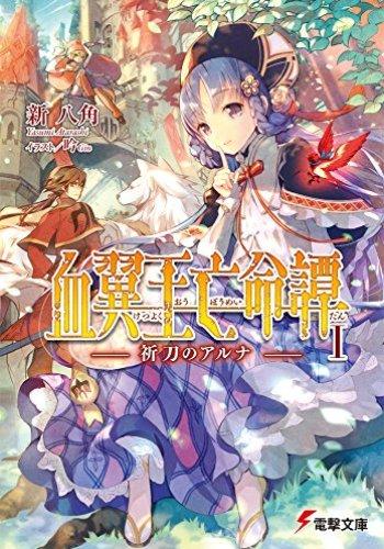 血翼王亡命譚 (1) ―祈刀のアルナ― (電撃文庫)