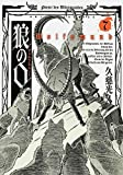 狼の口 ヴォルフスムント 7巻 (ビームコミックス)