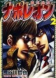 ナポレオン~覇道進撃 2 (ヤングキングコミックス)