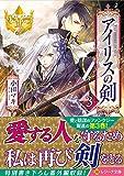 アイリスの剣〈3〉 (レジーナ文庫)