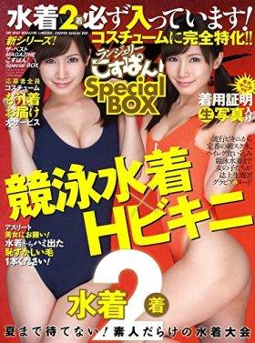 ランジェリーザ・ベスト こすぱん! Special (ベストムックシリーズ・13)