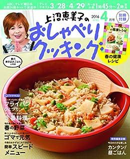 上沼恵美子のおしゃべりクッキング 2016年4月号[雑誌]