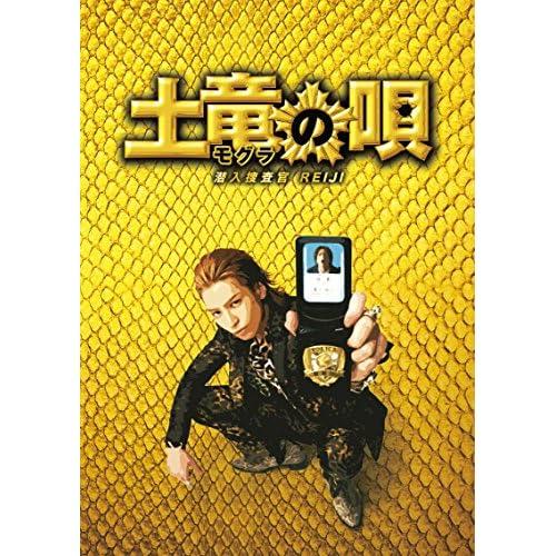 土竜の唄 潜入捜査官 REIJI Blu-ray スペシャル・エディション(Blu-ray1枚+DVD3枚)をAmazonでチェック!