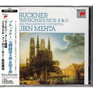 ブルックナー:交響曲第8&0番