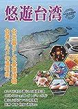 悠遊台湾 2014-2015