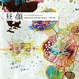 フジテレビドラマ「昼顔」 オリジナルサウンドトラック