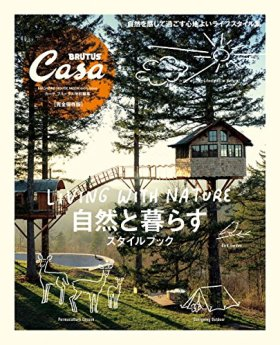 Casa BRUTUS特別編集 自然と暮らすスタイルブック (マガジンハウスムック CASA BRUTUS)