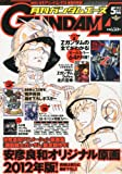 GUNDAM A (ガンダムエース) 2012年 05月号 [雑誌]
