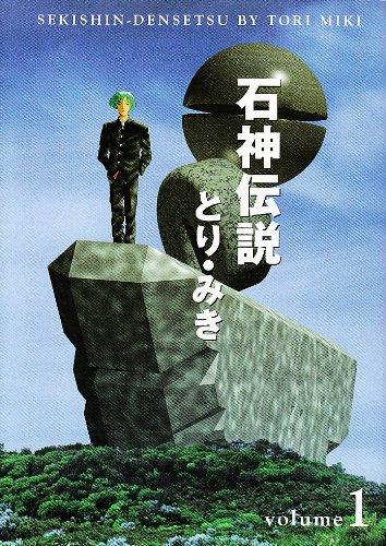 石神伝説 (Volume1) (ビンゴ・コミックス)