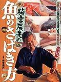 梅宮辰夫の魚のさばき方 (タツミムック) -