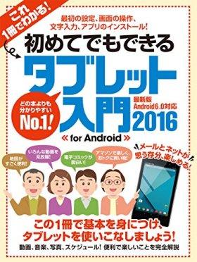 初めてでもできる タブレット入門 for Android 2016