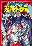 ウルトラマン超闘士激伝 完全版(1): 少年チャンピオン・コミックス・エクストラ