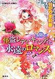 怪盗レディ・キャンディと永遠のロマンス 乙女・コレクション (コバルト文庫)