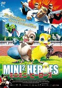 ミニミニ・ヒーローズ -PLUMIFEROS - AVENTURAS VOLADORAS / FREE BIRDS-