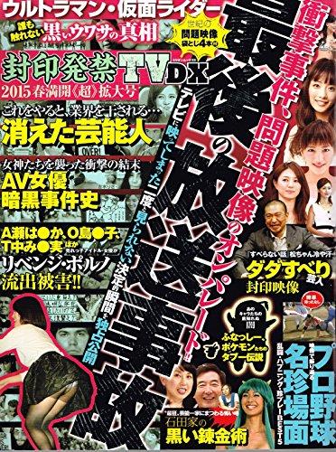 封印発禁TV DX 最後の放送事故
