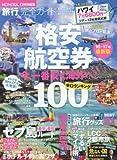 【完全ガイドシリーズ160】 旅行完全ガイド (100%ムックシリーズ)