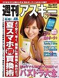 週刊アスキー 2013年8/6増刊号