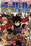 月刊 少年ライバル 2009年 04月号 [雑誌]