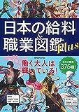 日本の給料職業図鑑 Plus