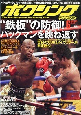 ボクシングマガジン 2015年 06 月号 [雑誌]