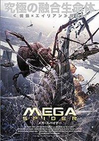 MEGA SPIDER メガ・スパイダー -BIG ASS SPIDER!-