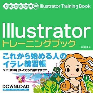 Illustrator トレーニングブック CS6/CS5/CS4対応