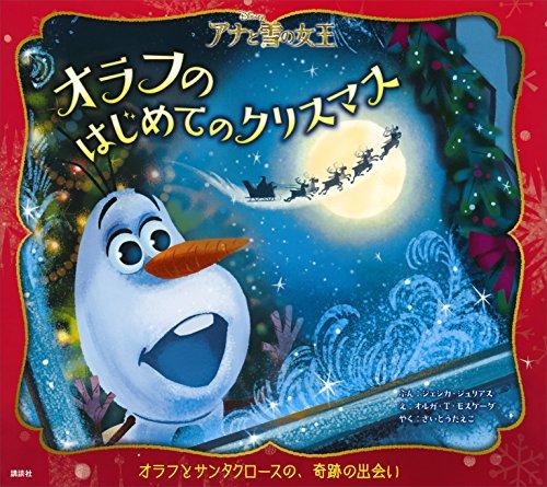 アナと雪の女王 オラフのはじめてのクリスマス (ディズニー物語絵本)