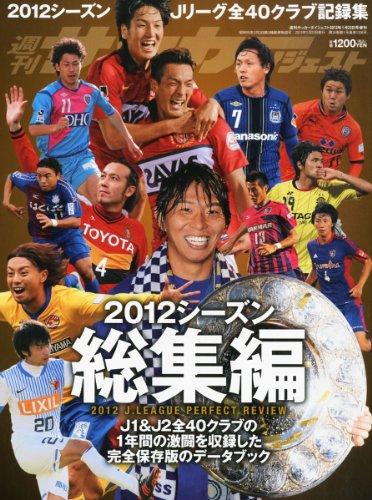 週刊サッカーダイジェスト増刊 2012Jリーグ総集編 2013年 1/22号 [雑誌]