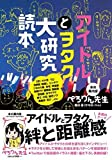 Amazoncojp限定 アイドルとヲタク大研究読本
