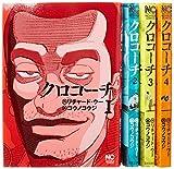 クロコーチ コミック 1-4巻セット (ニチブンコミックス) -
