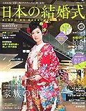 日本の結婚式 No.18 (生活シリーズ)