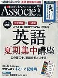 日経ビジネスアソシエ 2015年
