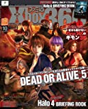 ファミ通Xbox360 (エックスボックス360) 2012年 10月号 [雑誌]