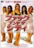 ファック・アンド・ザ・シティ [DVD]