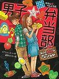 男子☆弁当部 オレらの初恋!?ロールサンド弁当!!– 2011.8.6 (ポプラ物語館)