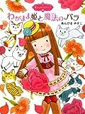 魔法の庭ものがたり10 わがまま姫と魔法のバラ (ポプラ物語館)