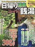 日帰り温泉&スーパー銭湯 2009 首都圏版 (ぴあMOOK)