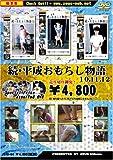 続・平成おもらし物語 10・11・12