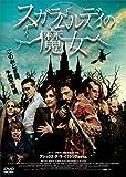 スガラムルディの魔女 [DVD]
