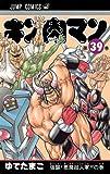 キン肉マン 39 (ジャンプコミックス)