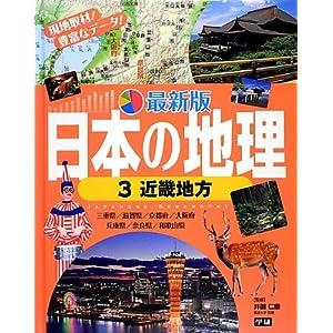 第3巻 近畿地方 (最新版 日本の地理)