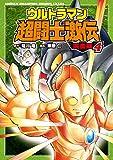 ウルトラマン超闘士激伝 完全版 4 (少年チャンピオン・コミックスエクストラ)