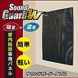 サウンドガードW 50 【910×600厚50(mm)】  5枚セット