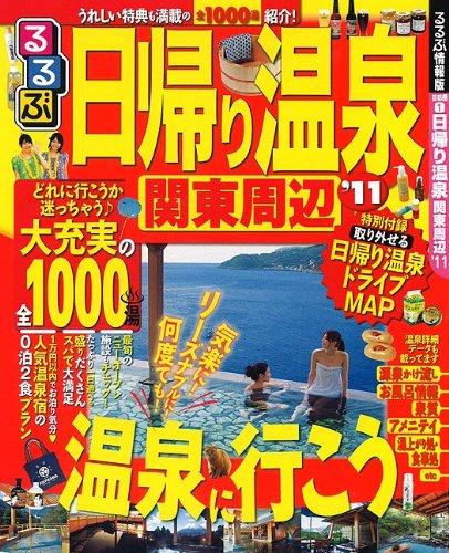るるぶ日帰り温泉 関東周辺'11 (るるぶ情報版目的)